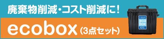廃棄物削減・コスト削減に! ecobox エコボックス(3点セット)
