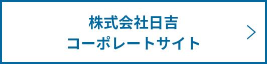 株式会社日吉 コーポレートサイト